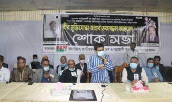 সীতাকুণ্ড উপজলা  বিএনপির আহবায়ক , বীর মুক্তিযুদ্ধা তফাজ্জল আহম্মদের শোকসভা অনুষ্ঠিত