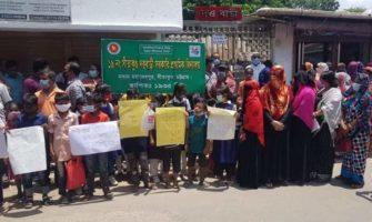 সীতাকুণ্ডে সরকারি স্কুল দখলের ঘটনায় মানববন্ধন