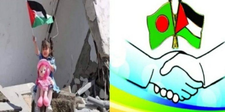 ফিলিস্তিনকে সমর্থন করে জরুরি চিকিৎসা সরঞ্জাম পাঠাচ্ছে বাংলাদেশ